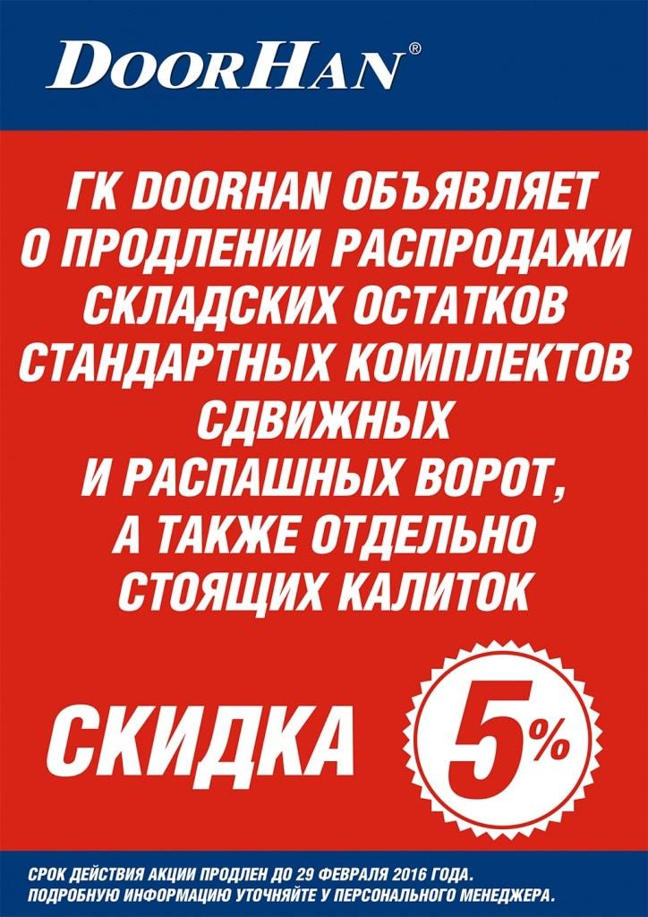 doorhan_listovka_A4_2