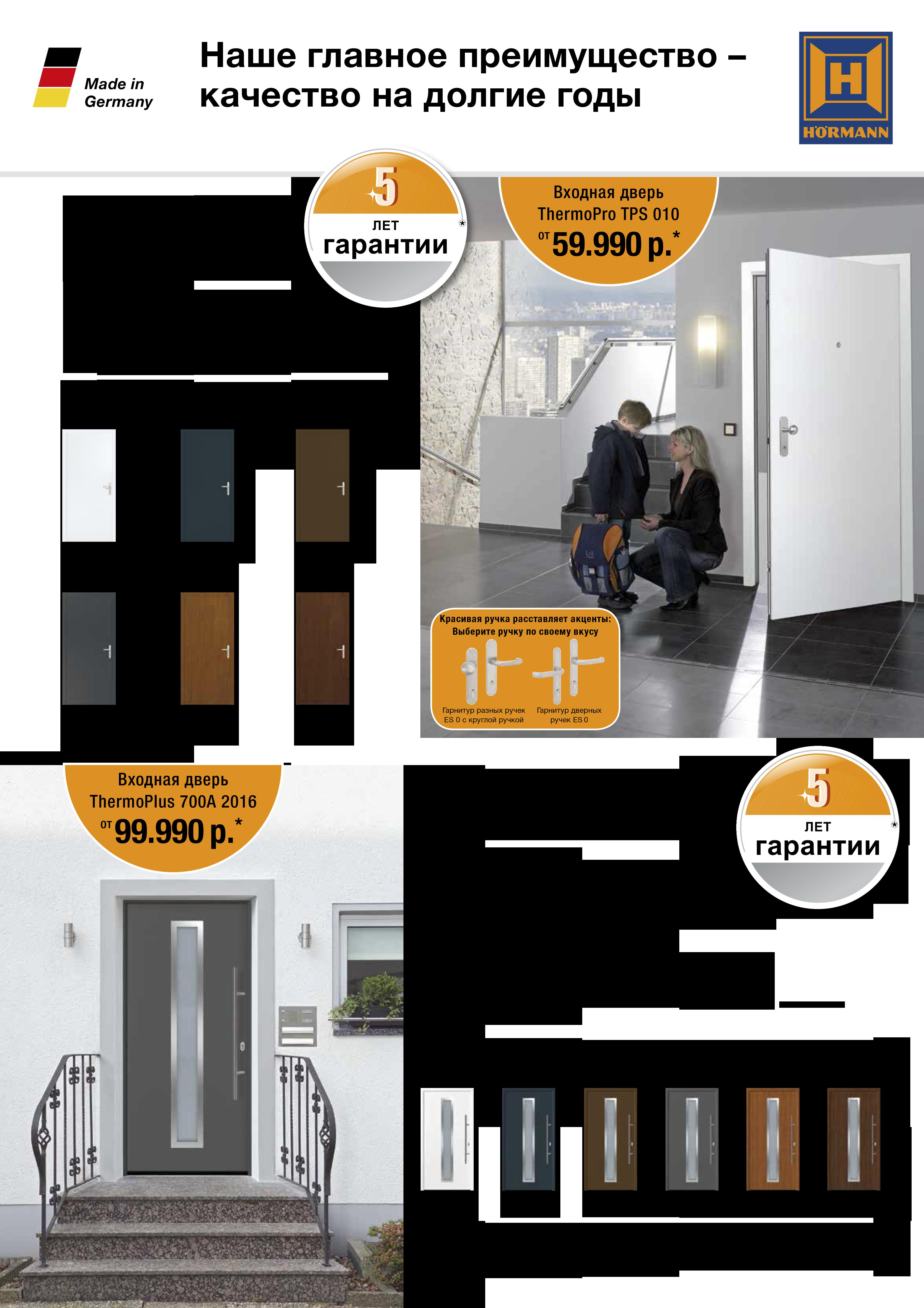 Двери Hormann 2016